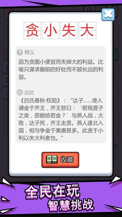 成语接龙大师 - 开心成语接龙游戏达人 screenshot-3