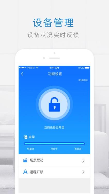 管家小奇 screenshot-3
