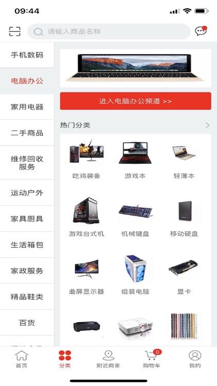 信通易购 screenshot-3