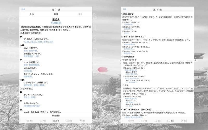 新标日语 初级篇 for Mac