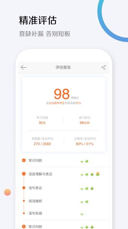 华图教育 - 公务员考试必备 screenshot-3