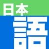 Nihongo - 日语词典