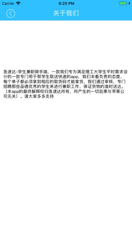 急速达-学生兼职赚钱平台 screenshot-8