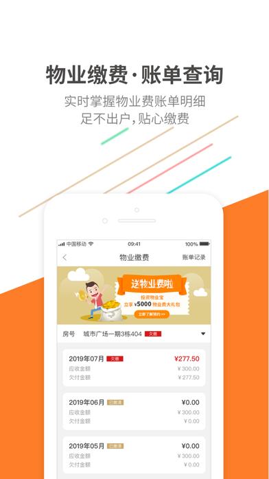 华城荟Pro screenshot 3