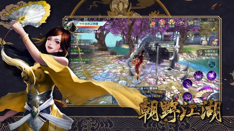 朝野江湖—放置武侠挂机游戏 screenshot-3