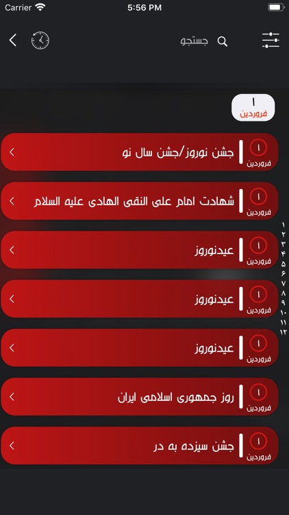 تقویم فارسی screenshot-4