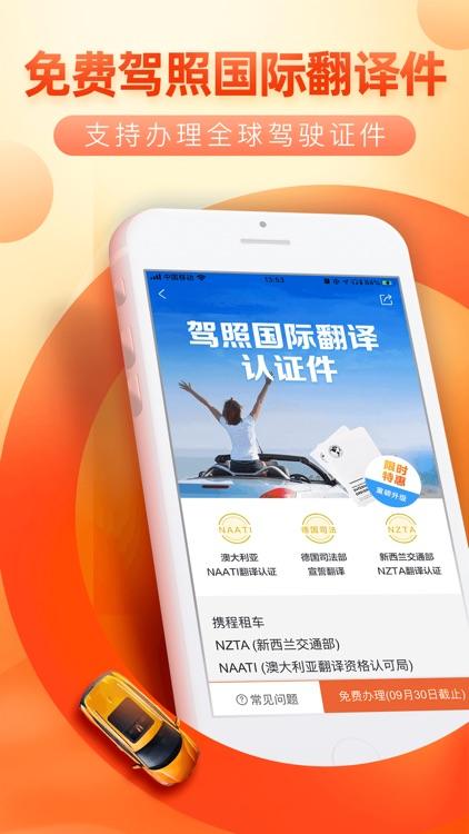 携程租车-全球化租车app screenshot-3