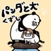パンダと犬くずし - 新作・人気アプリ iPad