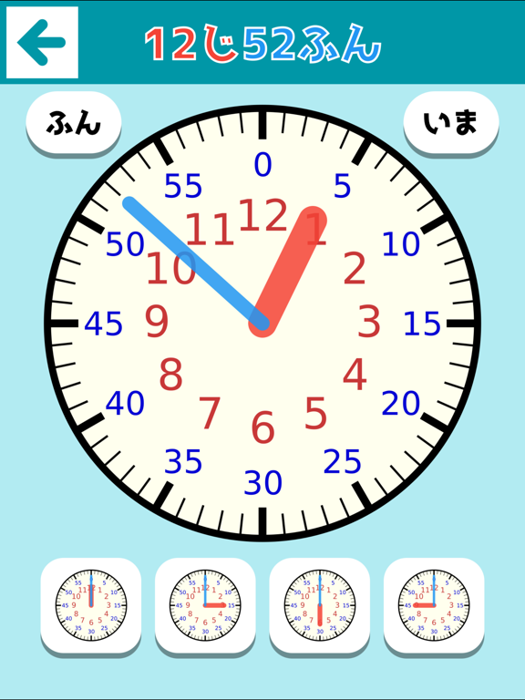さわってわかる時計の読み方のおすすめ画像2