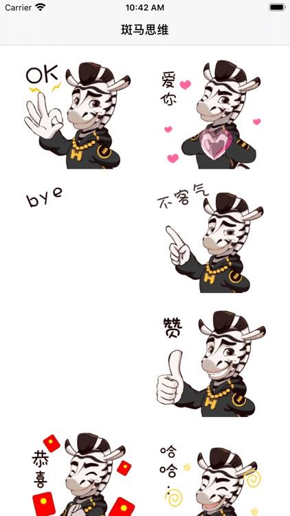 斑马思维 Sticker