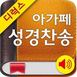아가페성경찬송 (개역개정+쉬운성경+한영성경+새찬송가)