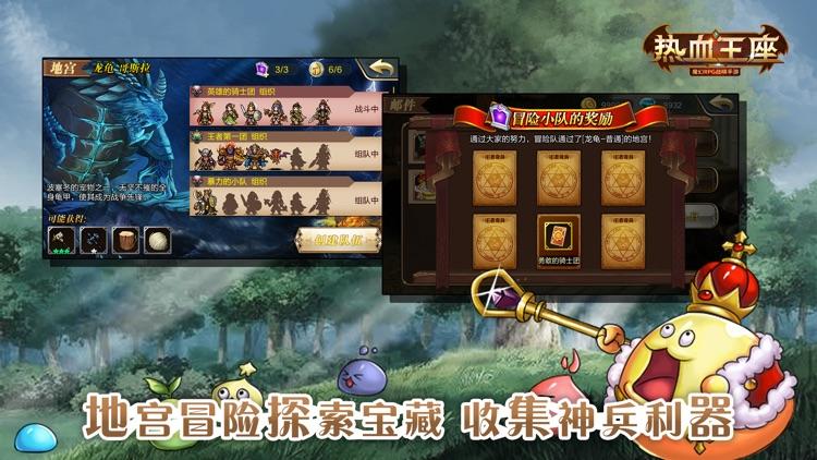 热血王座 screenshot-4