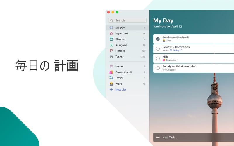 ダウンロード Microsoft To Do -PC用