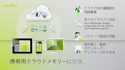 携帯USBメモリ - OrganiDoc ScreenShot2