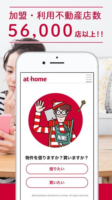 アットホーム-賃貸マンションやアパートの不動産物件 ScreenShot1