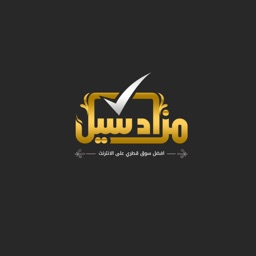 مزاد سيل Mazad Sale