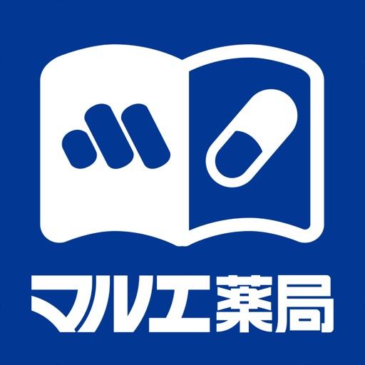 マルエお薬手帳