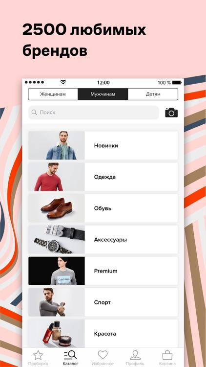 Lamoda: одежда и обувь онлайн!