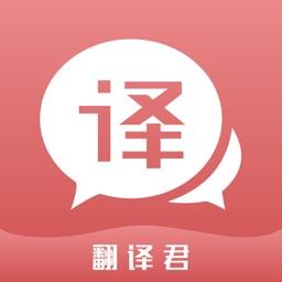 翻译君-出国翻译词典