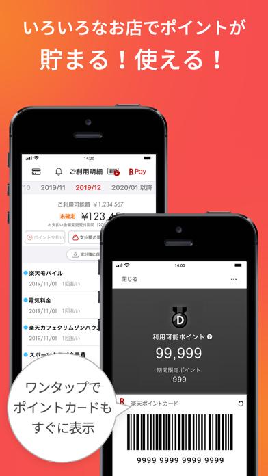 楽天カード screenshot1