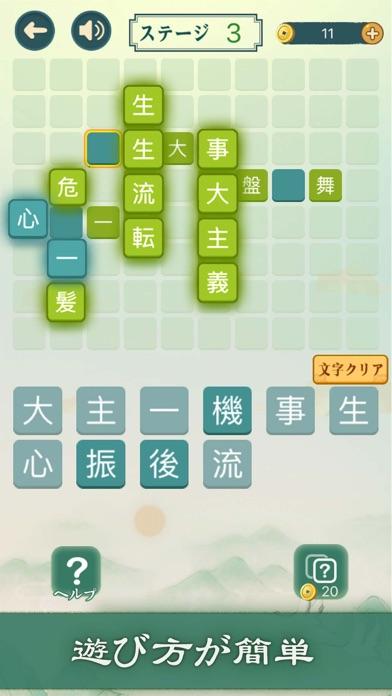 四字熟語クロス—単語パズルゲーム 人気 - 窓用
