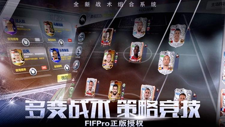 足球大帝-策略竞技足球游戏 screenshot-4