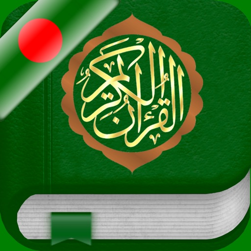 Quran in Bengali, Arabic Pro