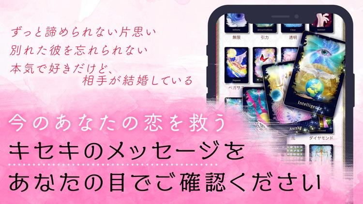 1100万人涙の超的中占い【占い師・花凛】タロット占い screenshot-3