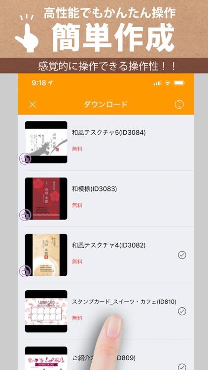お洒落名刺作成-デコプチカード screenshot-4
