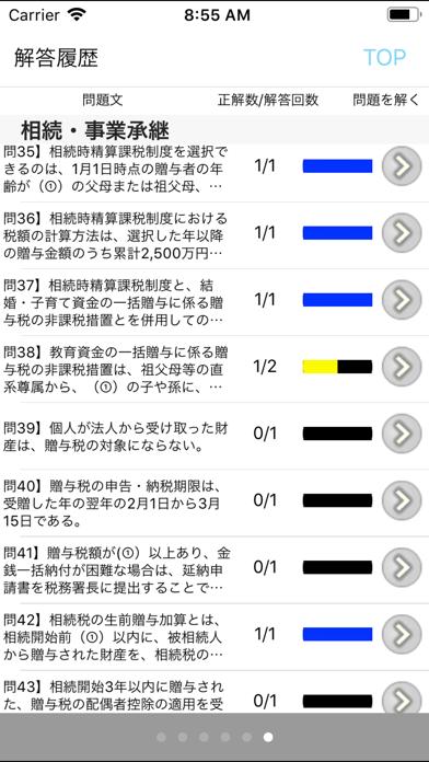電車でとれとれFP3級 2019年5月版 app image