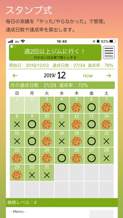 目標継続カレンダーのおすすめ画像2
