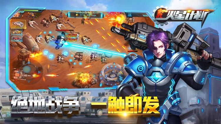 星球战争-全军出击 screenshot-4