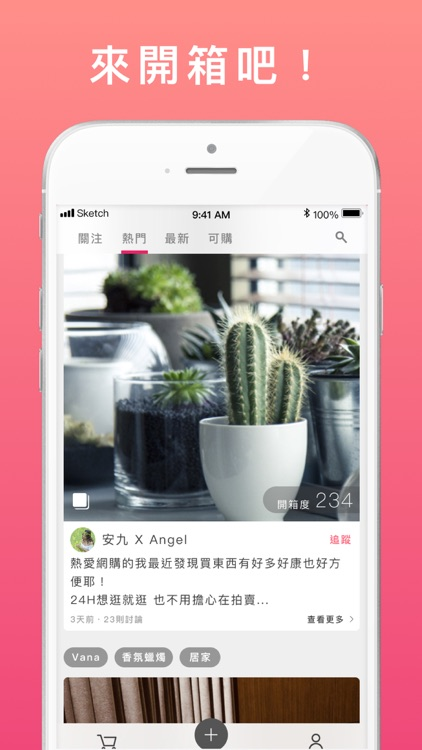 開箱 screenshot-0