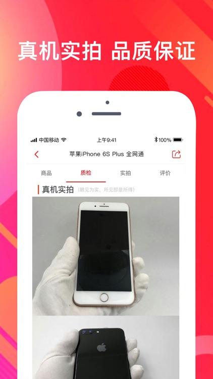机舞台-二手手机交易平台 screenshot-3