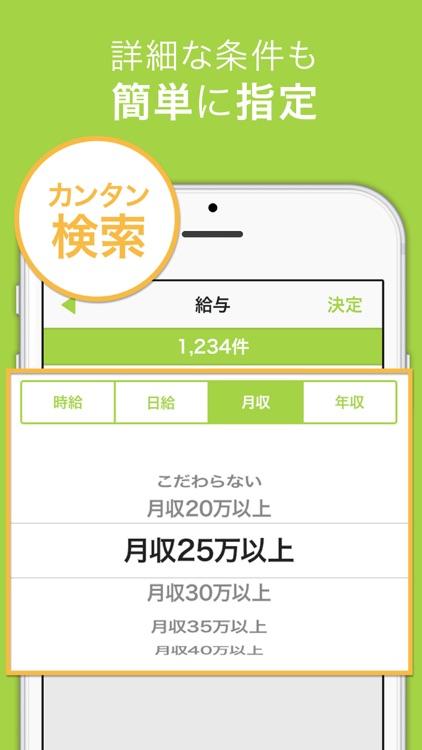 ハローワーク 関東版 仕事探し・バイト探しの求人検索アプリ screenshot-3