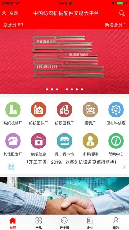 中国纺织机械配件交易大平台