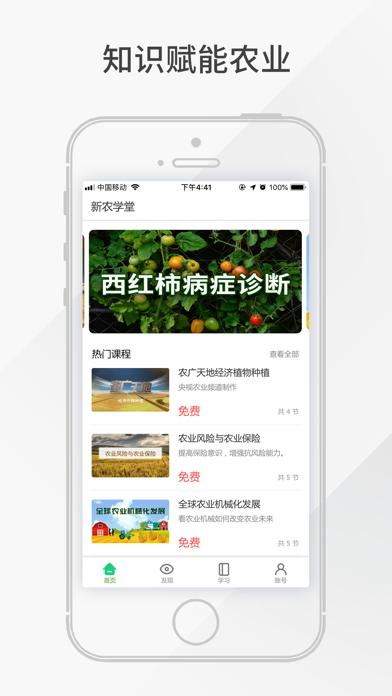 新农学堂 screenshot 1