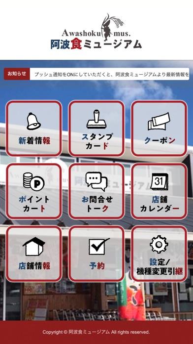 Screenshot #2 pour 阿波食ミュージアム