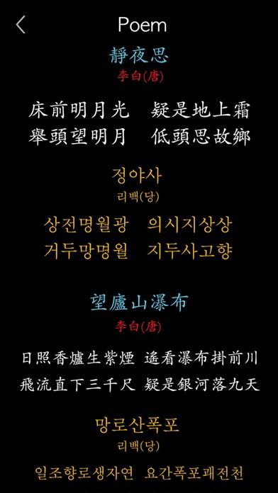 Korean Hanja Handwriting ! screenshot 7