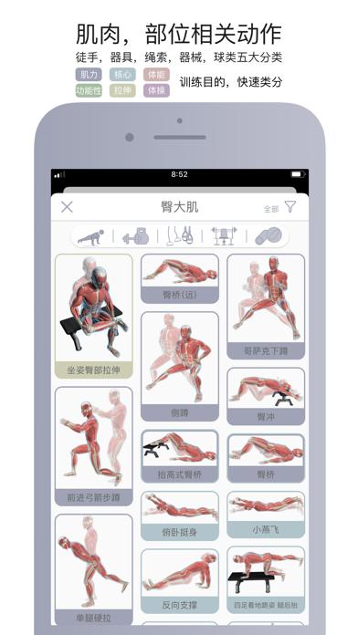 运动解剖のおすすめ画像4