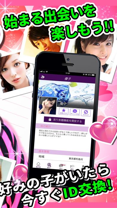 近場で出会い 恋アプリのおすすめ画像3