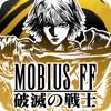MOBIUS FINAL FANTASY - iPadアプリ