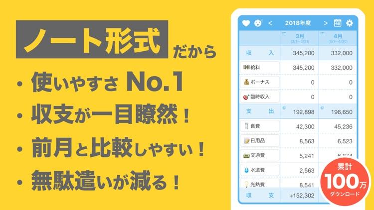 家計簿アプリ - 簡単!家計簿(かんたん!かけいぼ)