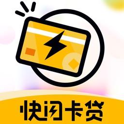 快闪卡贷-闪电借款之贷款借钱平台