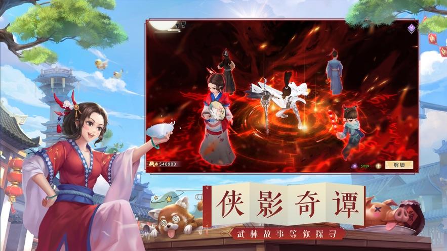武林外传 App 截图