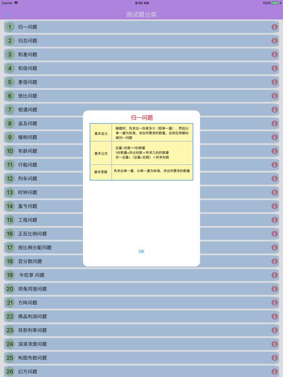 School of Libra  - 二年级例题习题集 screenshot 17