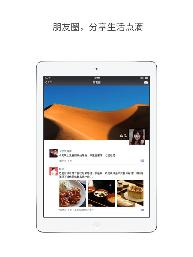 微信 Screenshot