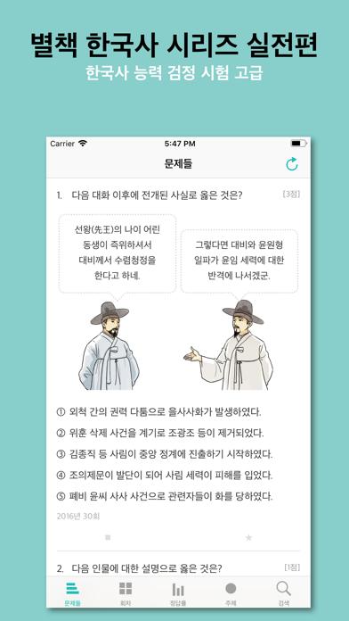 한국사 능력のおすすめ画像1