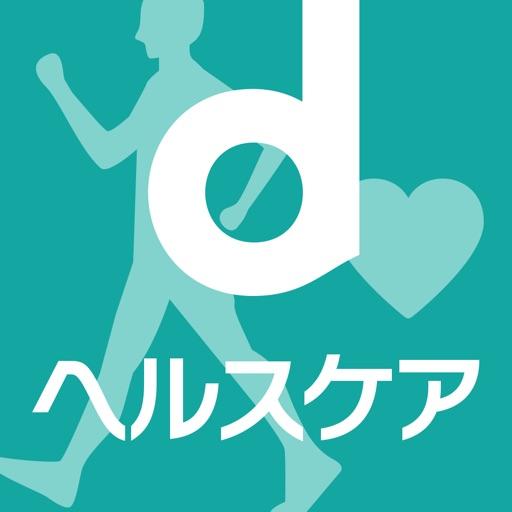 dヘルスケア -毎日の歩数をdポイントに-