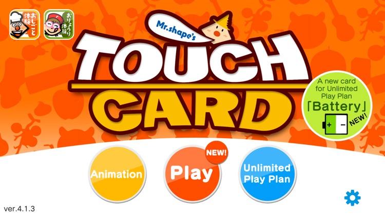 Mr.shape's TouchCard screenshot-0